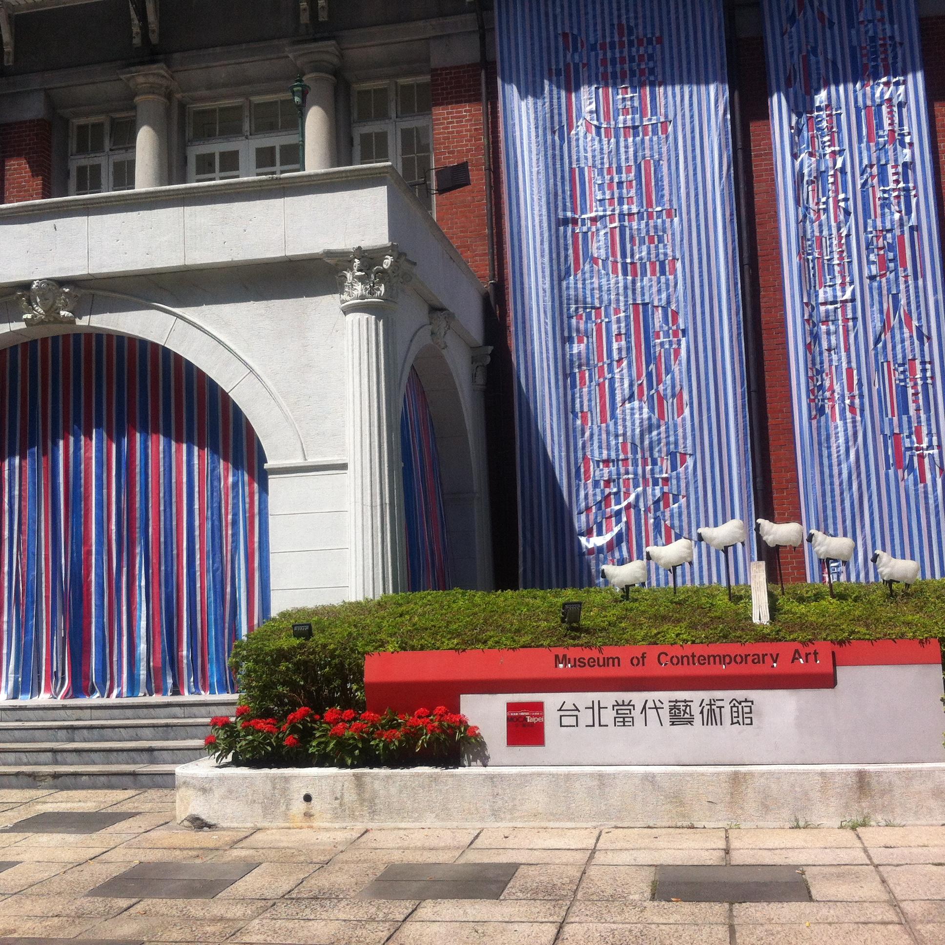 【美術】台北当代芸術館の香港アート展