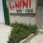 【グルメ】台中のおいしいイタリア料理のお店「樂尼尼Le NINI 」