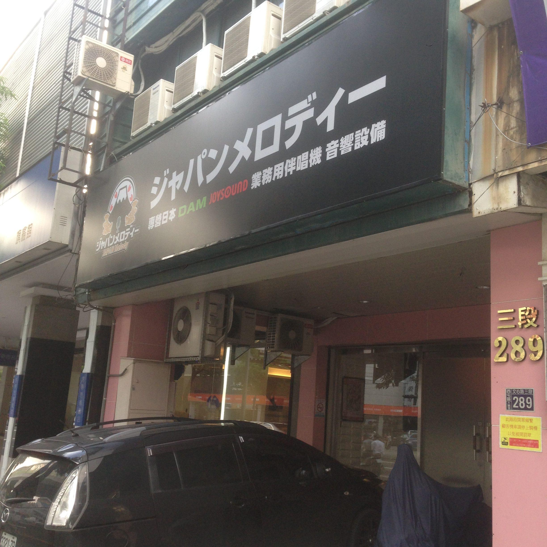 """【遊ぶ】台中の日本式カラオケボックス""""JapanMelody"""""""