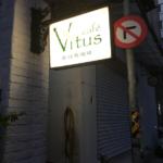 【グルメ】維圖斯咖啡Café Vitus