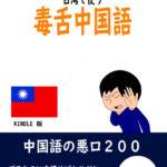 【聞き流すだけ】悪口台湾の中国語会話が話題に