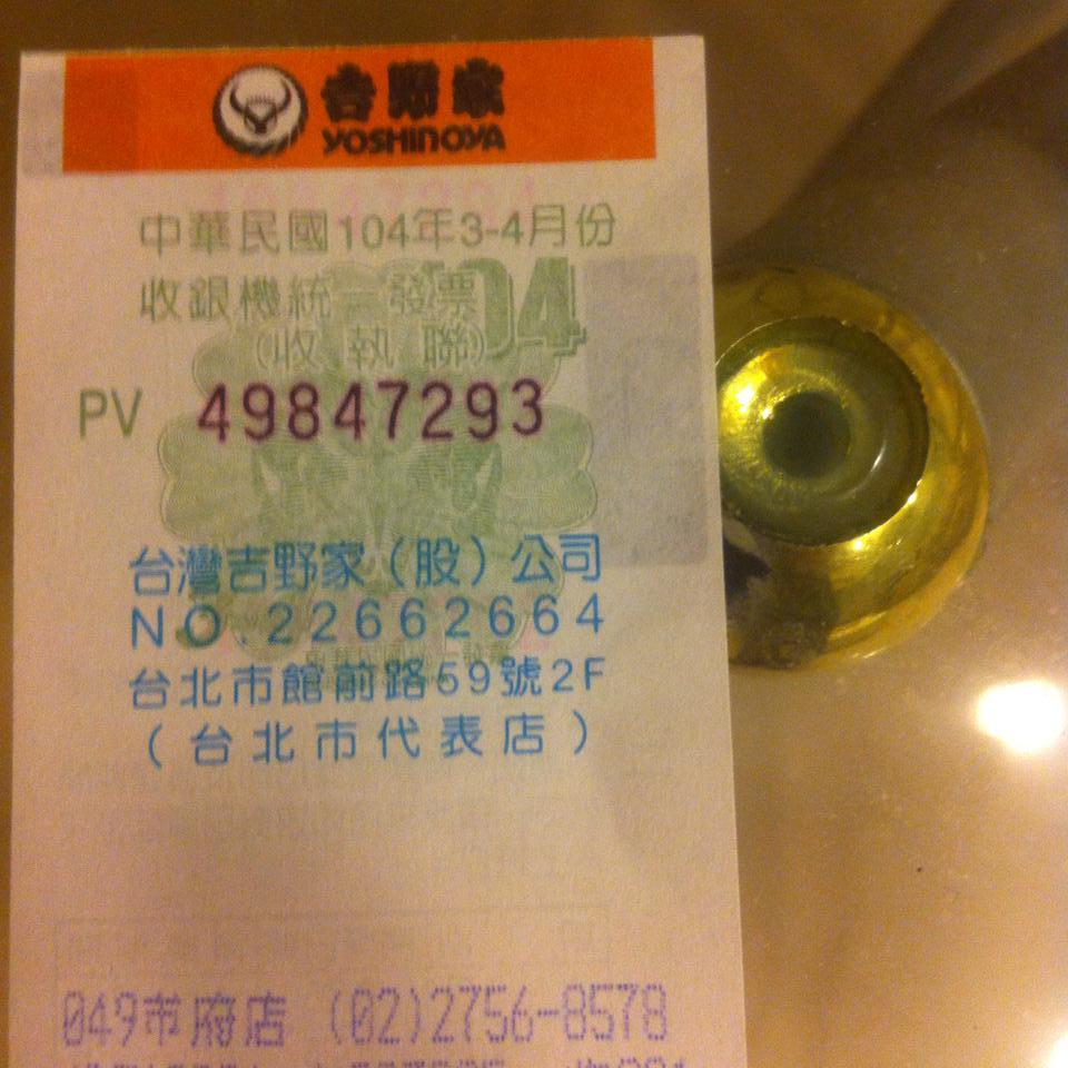【便利】台湾は全てのレシートが最大3500万円もらえる宝くじ!