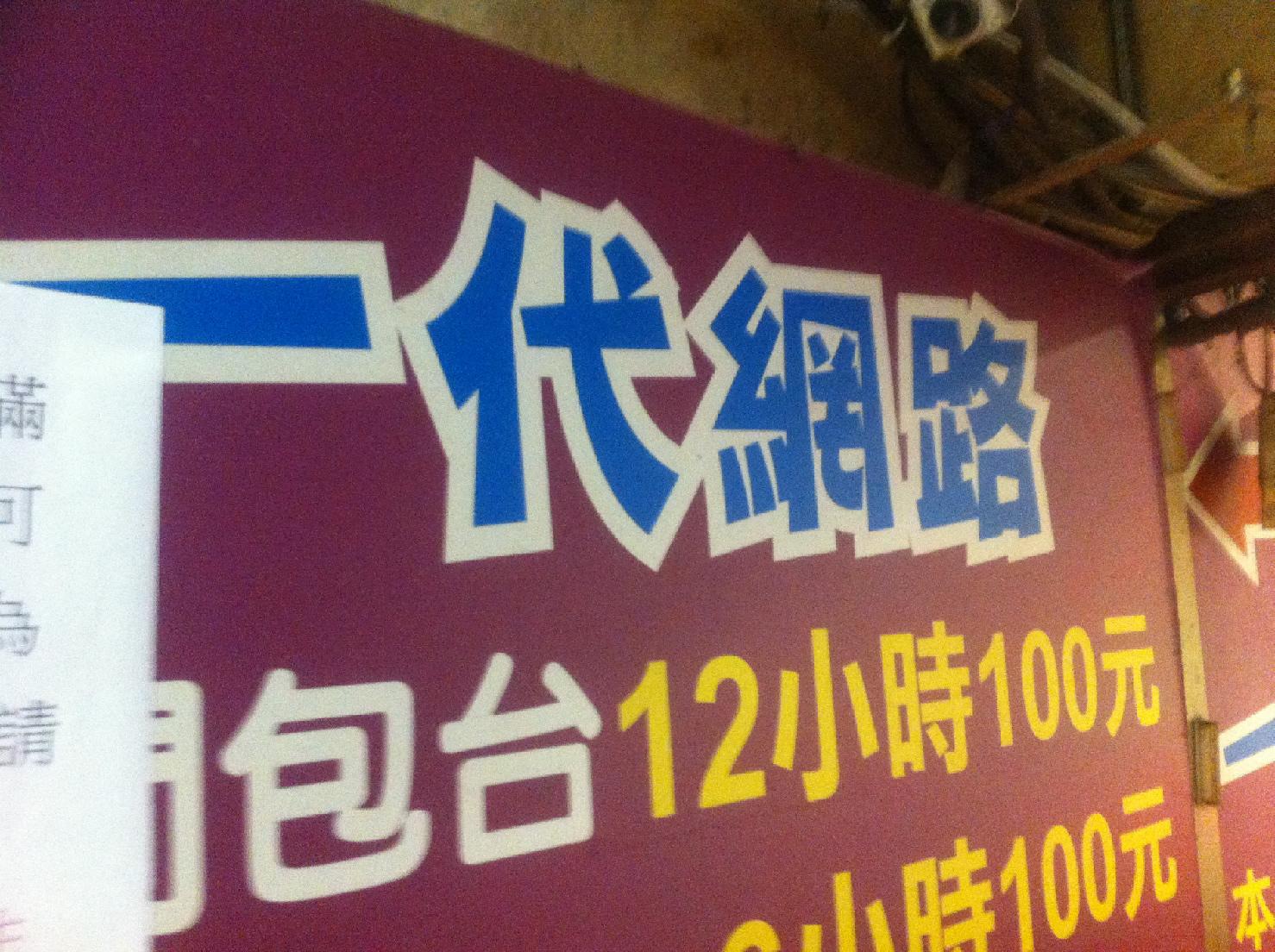 【遊ぶ】夜間12時間100元の激安ネットカフェ