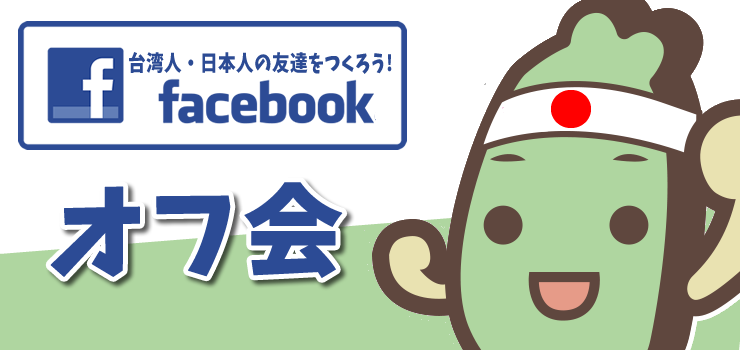 【オフ会】台湾人・日本人の友達をつくろう!オフ会・交流会情報