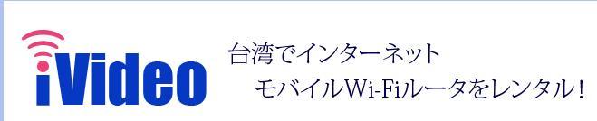 【生活】台湾で快適な通信環境をGET!