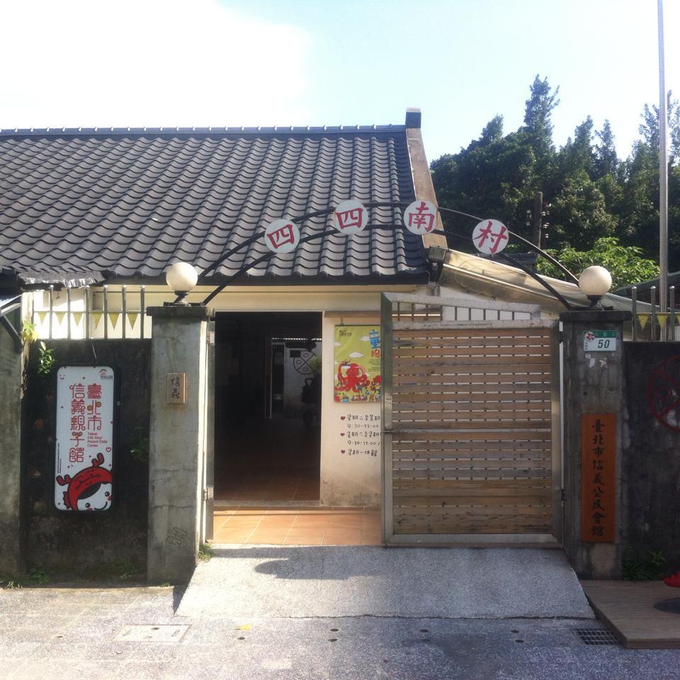 【インスタ映え】かつて「眷村」と呼ばれた集落の「四四南村」