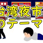 台灣夜市主題曲/台湾夜市のテーマソング【ミラクルショッピング替え歌】